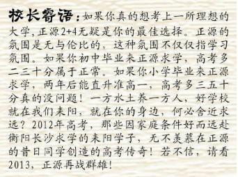 金蛇狂舞闹新春_正源学校2013年挂历(浓缩正源文化之精髓)-正源学校 一切为了 ...