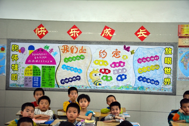 一年级214班(二等奖)-正源学校小学部教室布置评比活动